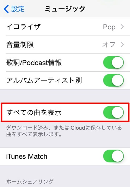 IOS8.3 Music Setting