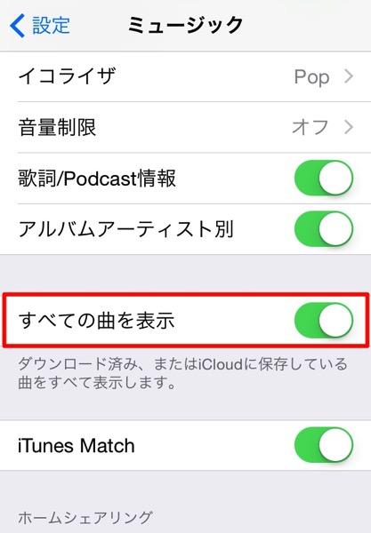 IOS8.3 Music Setting