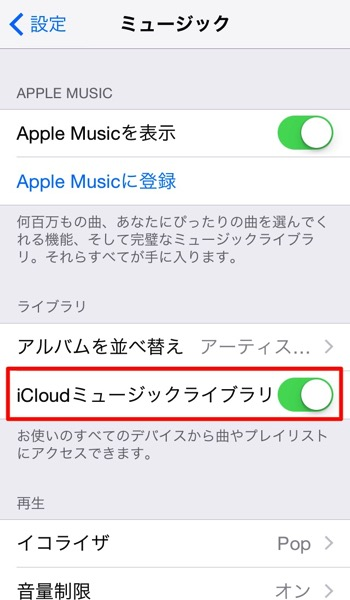 IOS8.4 iTunes Match Setting