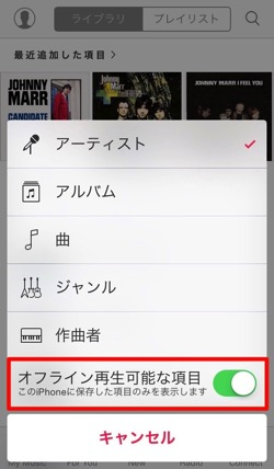 IPhone Music Offline 01