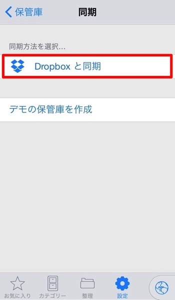 1password sync dropbox 03