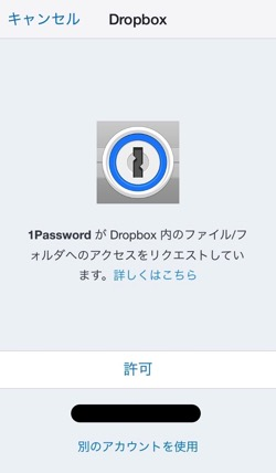 1password sync dropbox 04