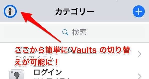 IPhone 1Password Switching Vaults 01