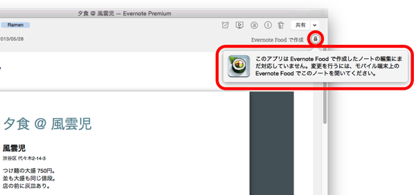Evernote food end support 01