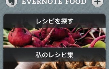 evernote-food.jpg