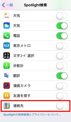 Ios9 hide contacts from search 01