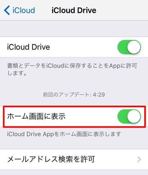 Ios9 icloud drive 05