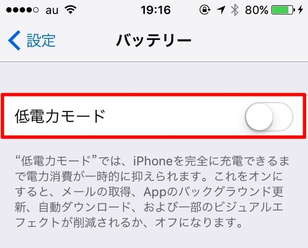 Ios9 low power mode release 02