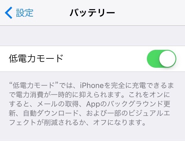 Ios9 low power mode
