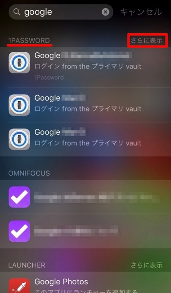 Ios9 spotlight 1password 06