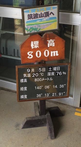 Mt tsukuba cable car tsukuba top station 02