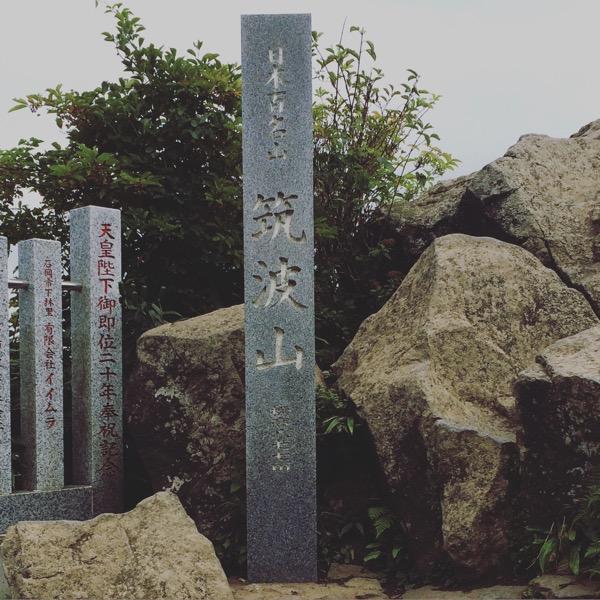 Mt tsukuba top