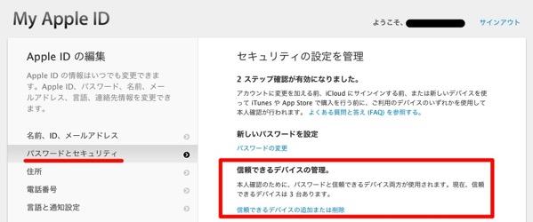 My Apple ID 02