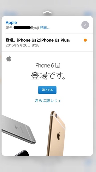 IPhone6s 3D Touch mail 01