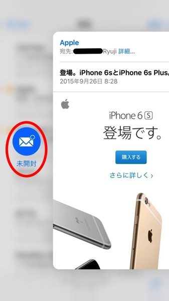 IPhone6s 3D Touch mail 02