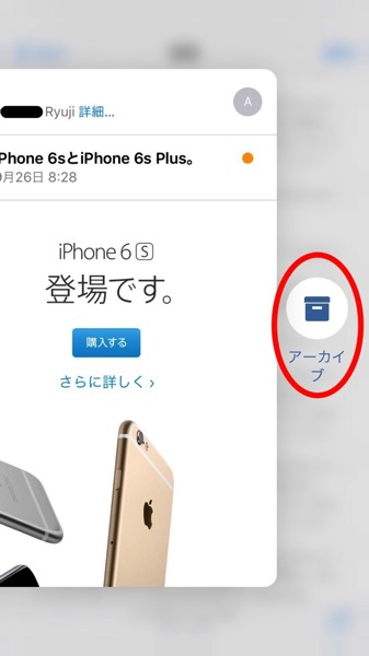 IPhone6s 3D Touch mail 03