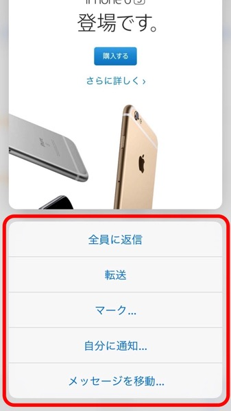 IPhone6s 3D Touch mail 04