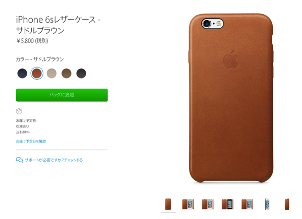 IPhone6s Apple Leather Case
