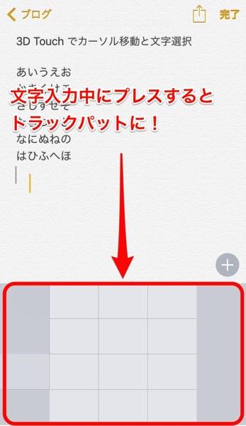 3d touch cursor movement