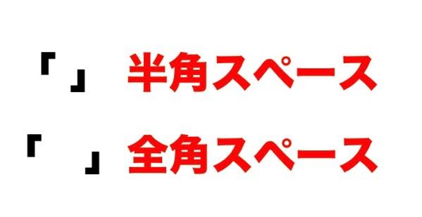 Osx el capitan japaneseim half width space