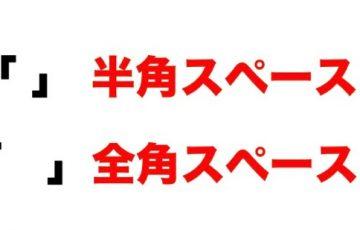 osx-el-capitan-japaneseim-half-width-space.jpg