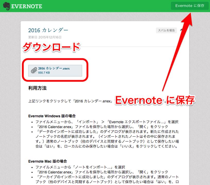 Evernote 2016 Calendar 01