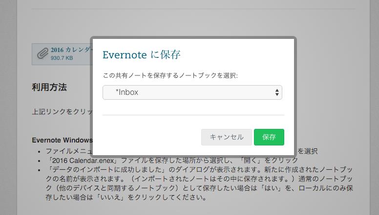 Evernote 2016 Calendar 02