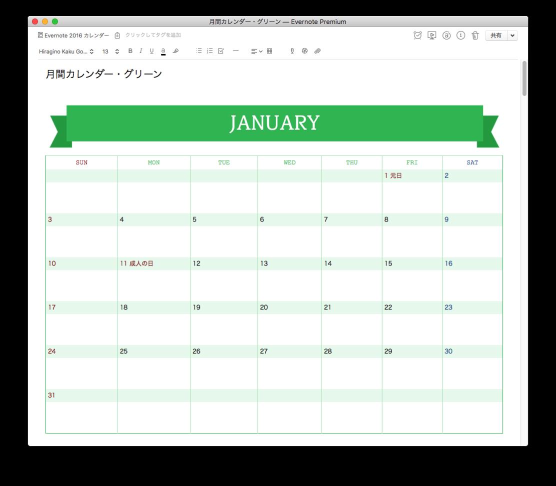 Evernote 2016 Calendar