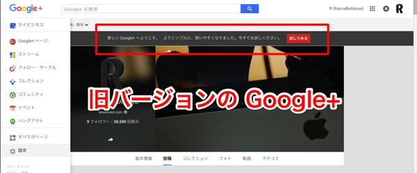 OLD GooglePlus