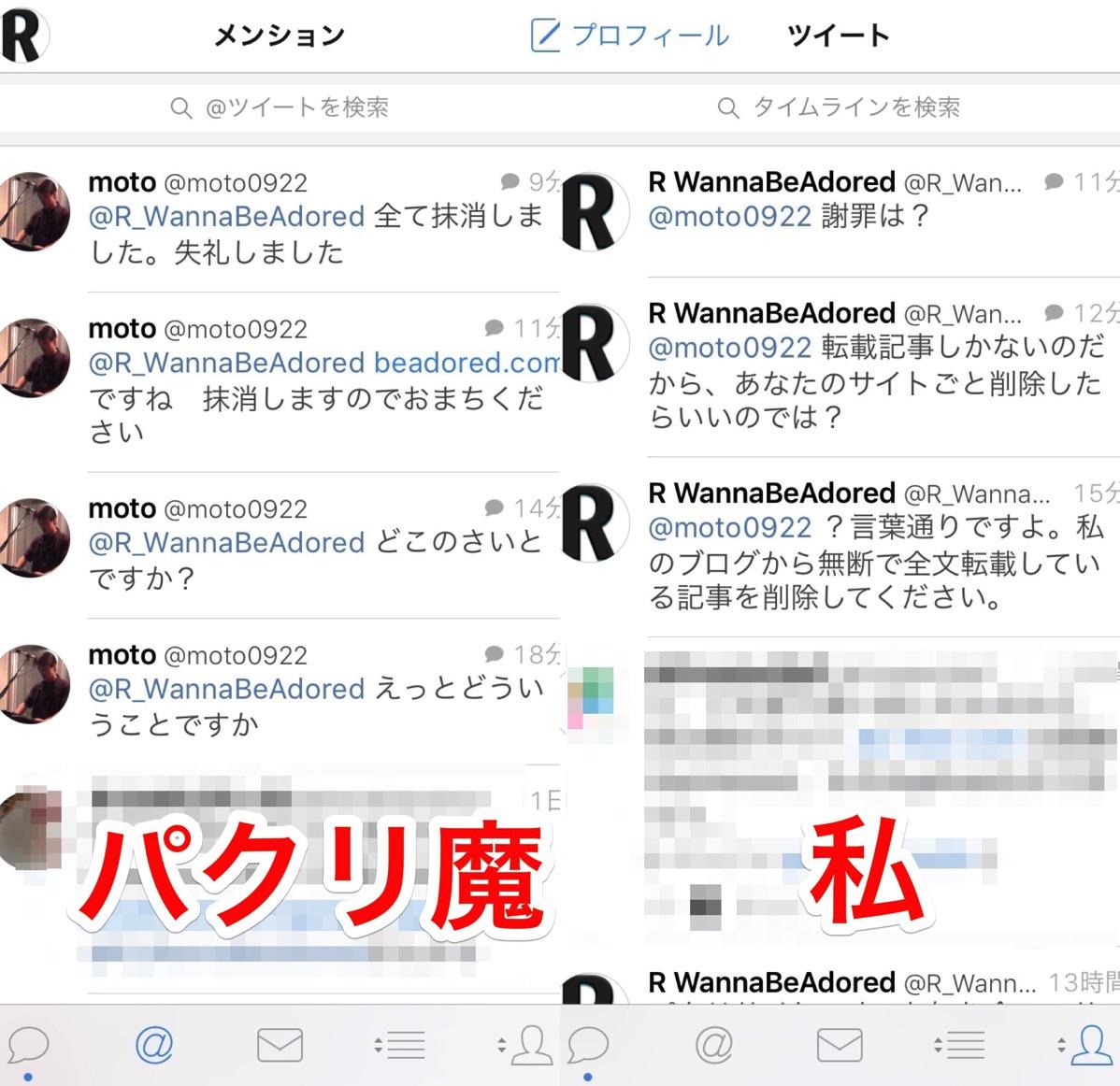 Pakuriman twitter 01