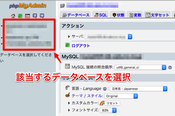 PhpMyAdmin select database