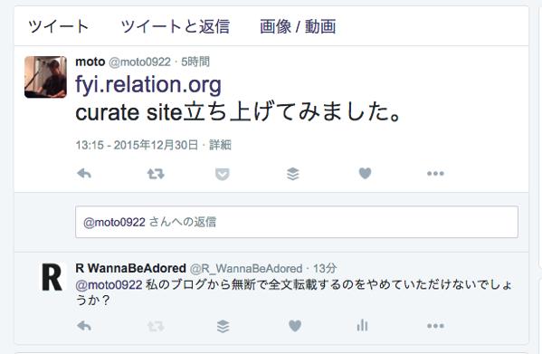 Plagiarism blog posts Twitter