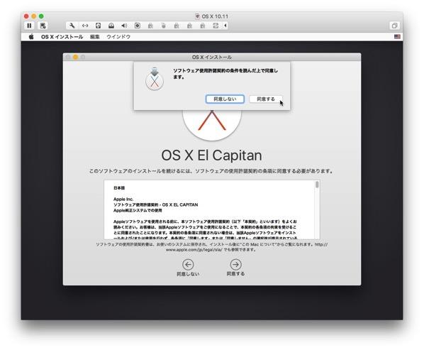 Vmware fusion 8 install el capitan as a guest os 09