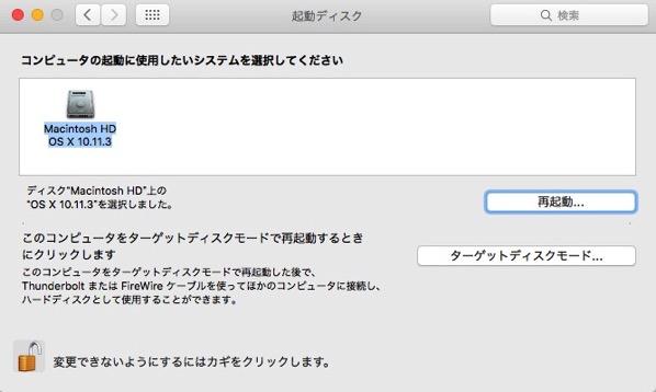 Mac Setting Boot Disk 02