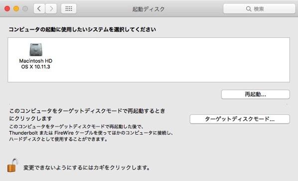 Mac Setting Boot Disk 03