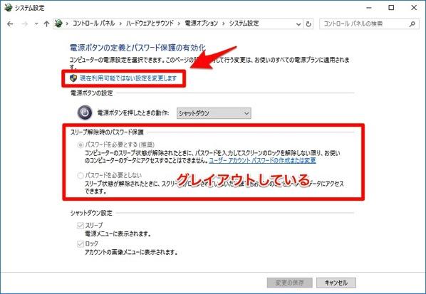 スリープ解除時のパスワードの保護 2
