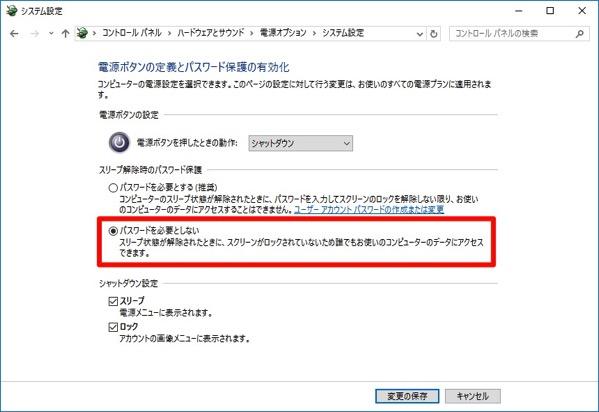 スリープ解除時のパスワードの保護 3