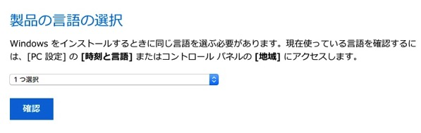 Windows 10 ISO Select language