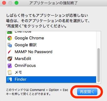 mac の finder が激遅 激重で不安定極まりない場合の対処法 r
