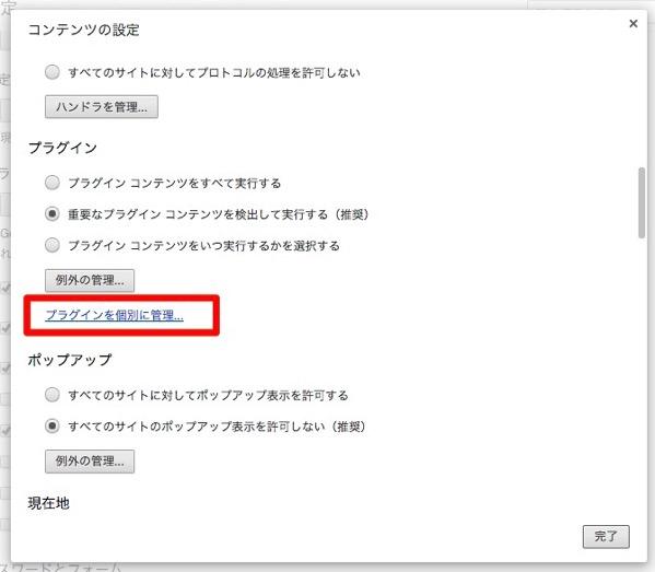 Chrome setting plugins 04