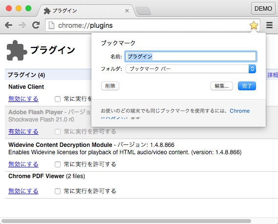 Chrome setting plugins bookmark