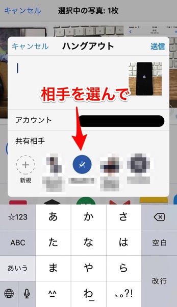Hangouts share extension 03
