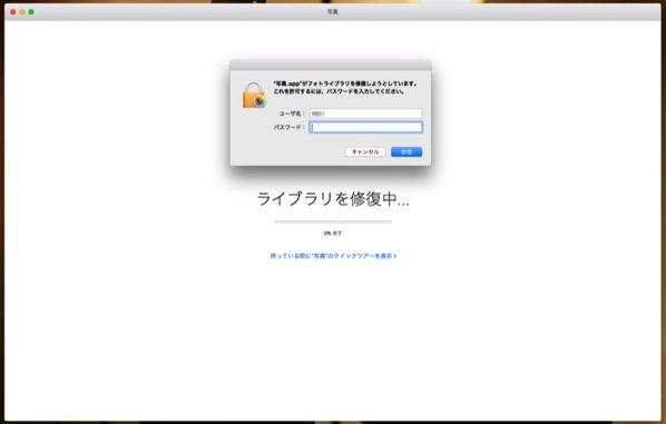 Photos library repair 02
