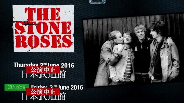 The stone roses live in japan 2016 06 nippon budokan canceled