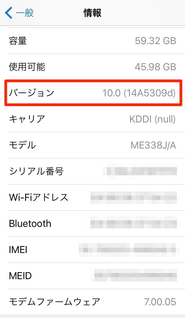 IOS10 Public Beta 03