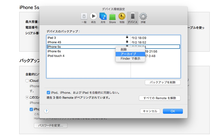 IPhone Backup Tunes archive 01