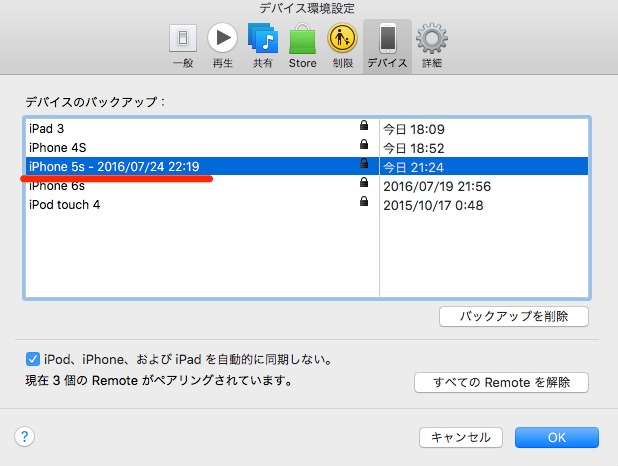 IPhone Backup Tunes archive 02