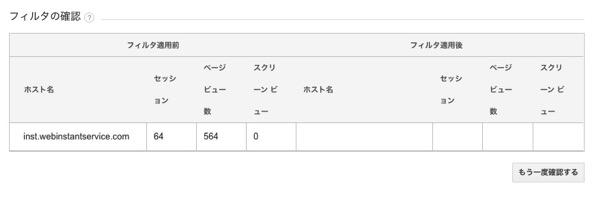 Referrer spam host filter 05
