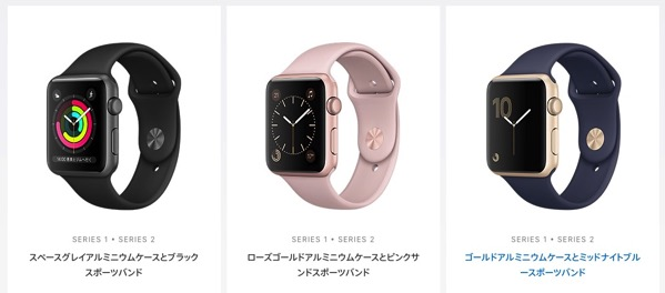 Apple Watch Color